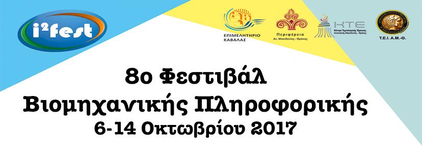 Φόρμα συμμετοχής εθελοντών i2fest2017