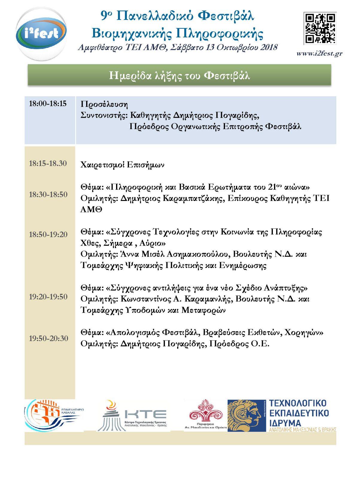 (Ελληνικά) Πρόγραμμα ημερίδας i2fest2018