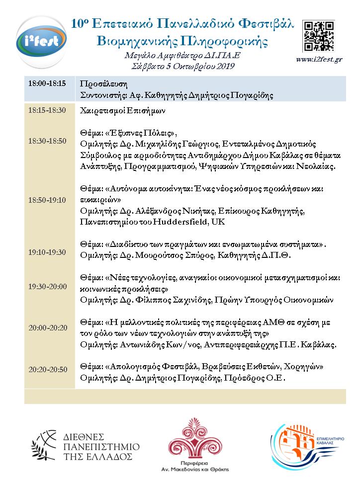(Ελληνικά) Πρόγραμμα Ημερίδας λήξης i2fest2019